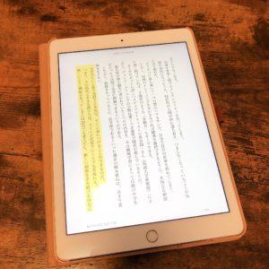 Kindleにマーカー引いてあるiPad