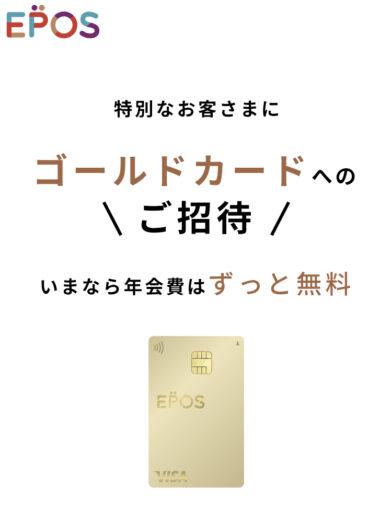 エポスゴールドカードの招待