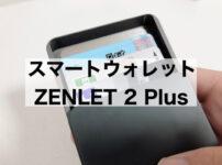 ZENLET 2 Plus